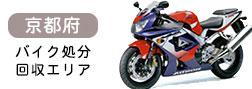 京都府バイク処分エリア