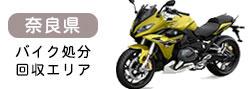 奈良県バイク処分エリア