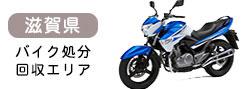 滋賀県バイク処分エリア