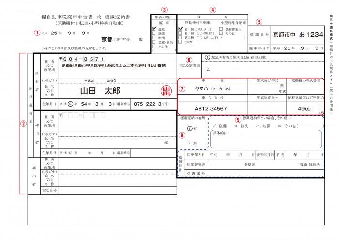 軽自動車税廃車申告書兼標識返納書-記入例