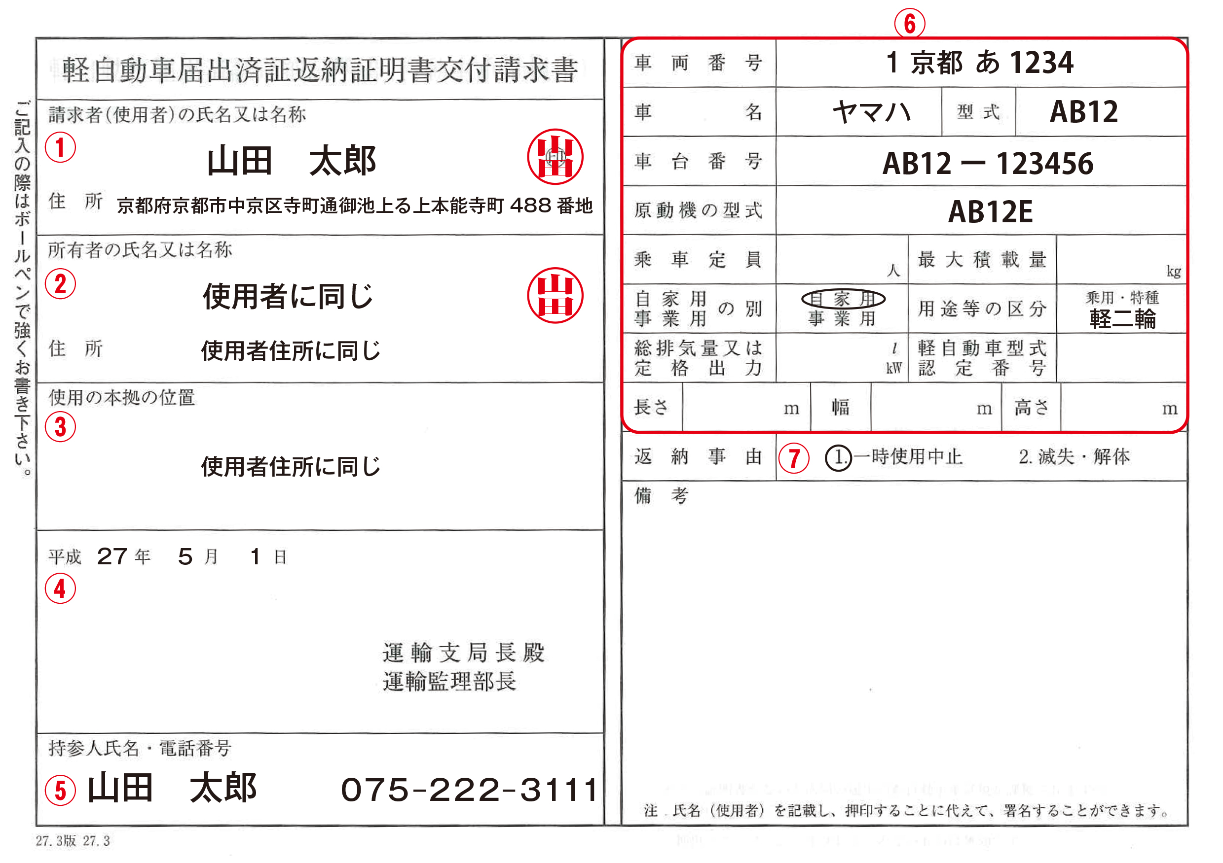 軽自動車届出済証返納証明書交付請求書-記入例